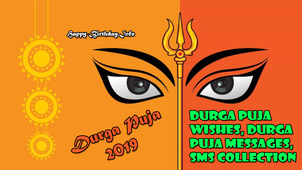 Durga Puja 2019   Durga Puja Wishes   Durga Puja Messages, SMS Collection