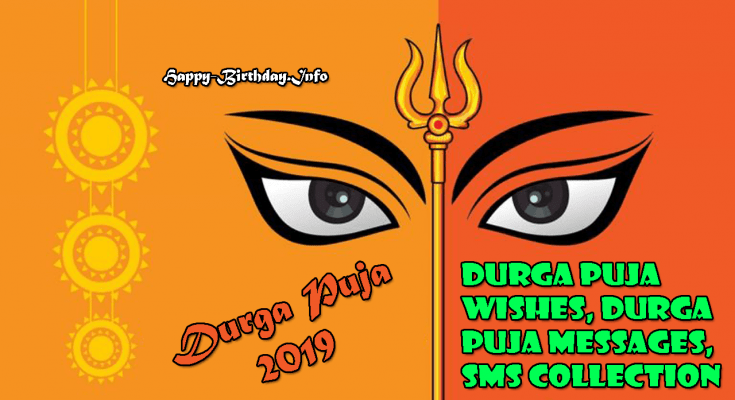 Durga Puja 2019 | Durga Puja Wishes | Durga Puja Messages, SMS Collection